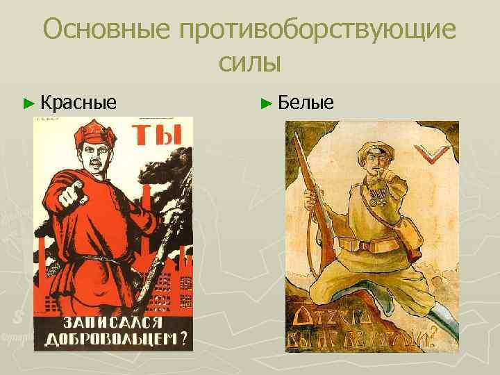 Красный и белый террор - в чём различие?
