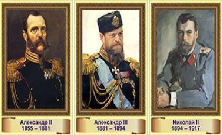 Последние цари Романовы