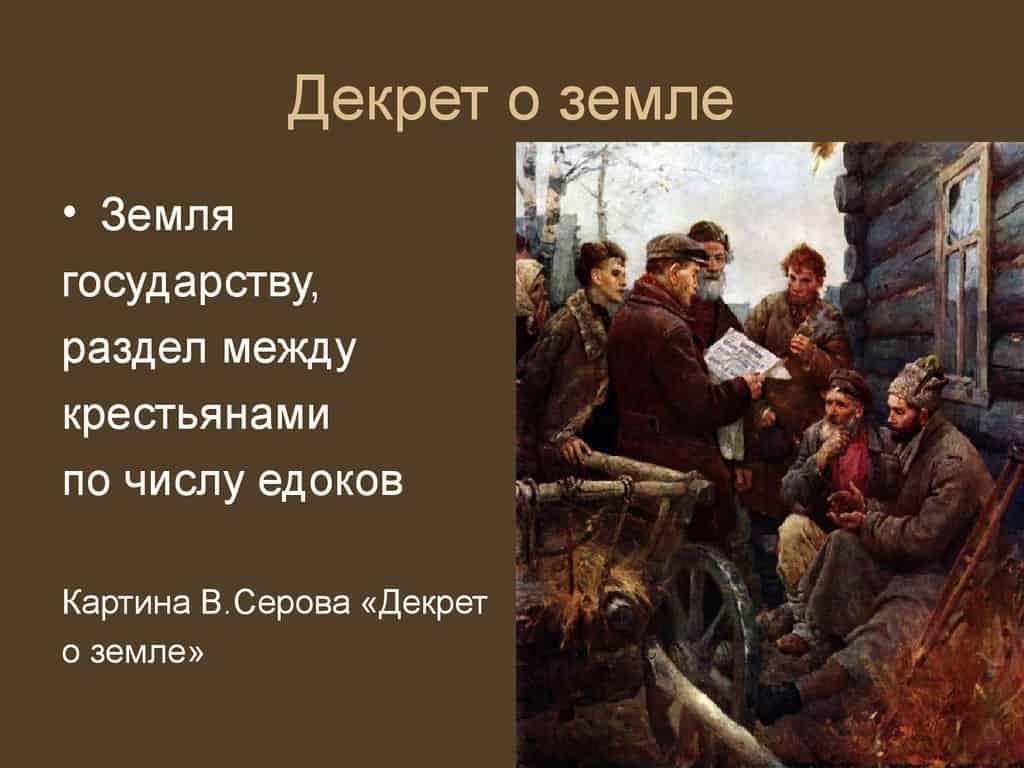 Решение Земельного вопроса после Октябрьской революции