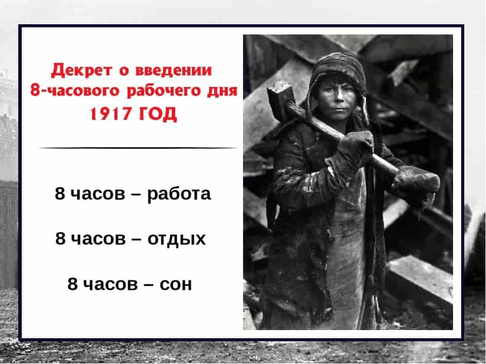 Что дала Октябрьская революция 1917 года России и миру