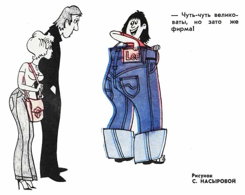 Дефицит джинсов в СССР