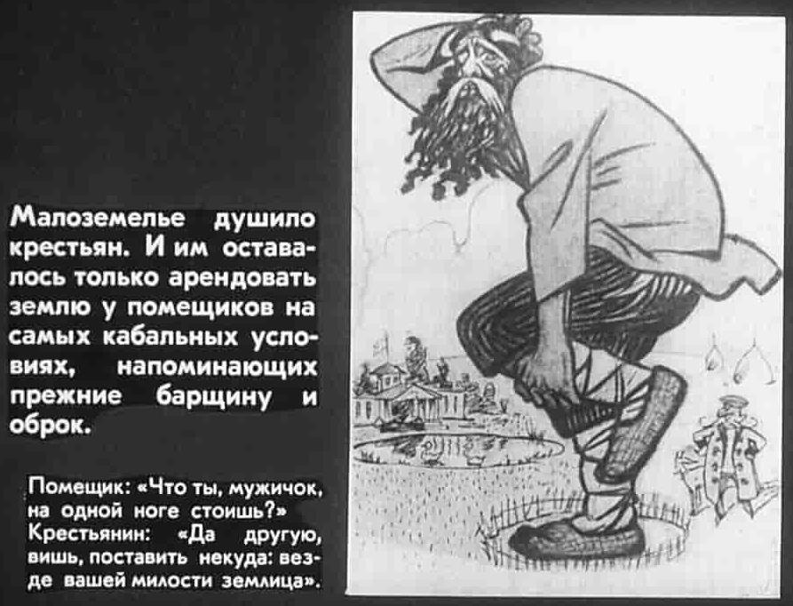 Земельный вопрос в дореволюционной России
