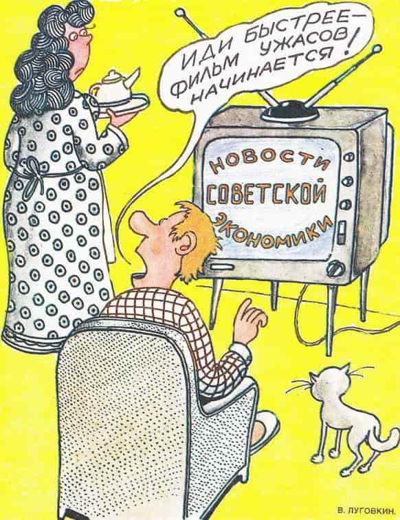 ПЕРЕСТРОЙКА В СССР КАК ОБМАН НАРОДА.