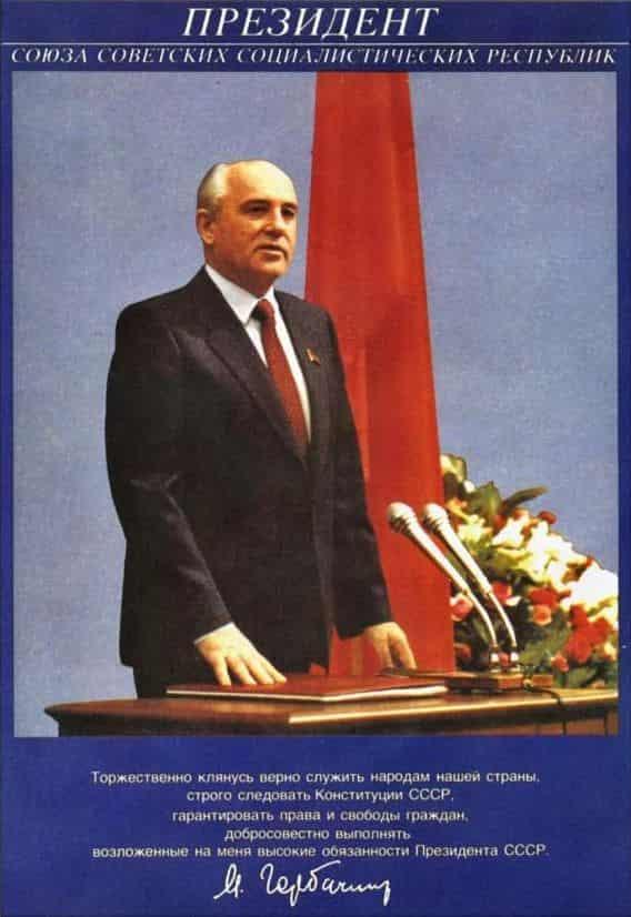ССГ - чем Горбачев хотел заменить СССР?