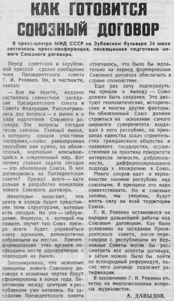 ССГ - чем Горбачев хотел заменить Советский Союз?