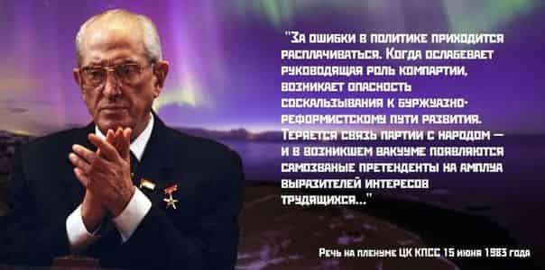 Андропов