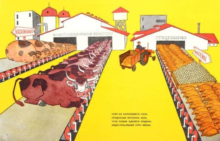 сельское хозяйство СССР