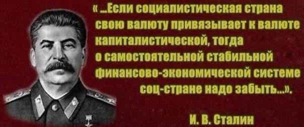 сталинская экономика