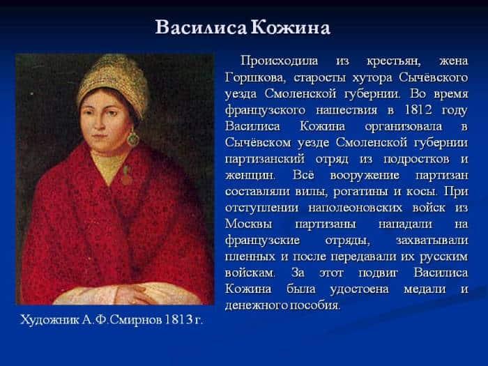 Наполеон Бонапарт и русские партизаны из крестьян