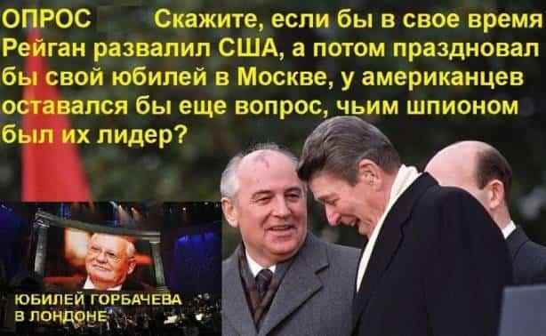 Экс-президент СССР Горбачев - как он живет в отставке?
