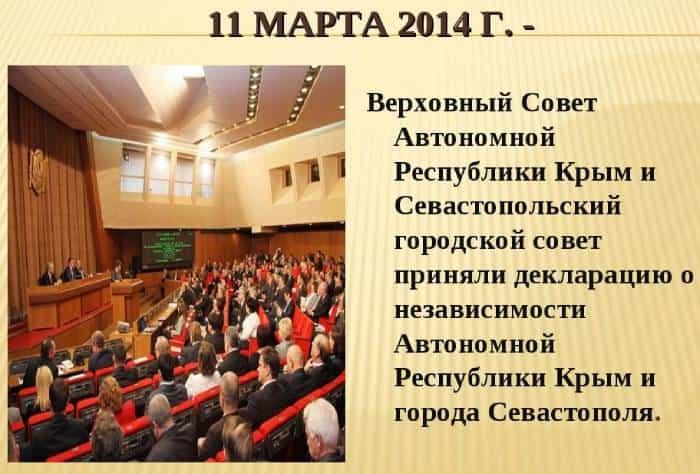 Крым провозглашает независимость от Крыма