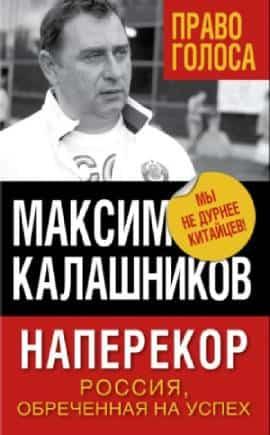 Максим Калашников и его книги
