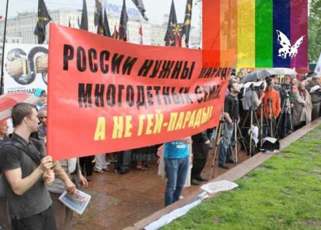 Гомосексуализм и прпотесты против него в России