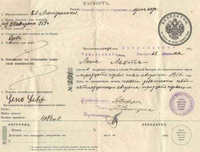паспорт подданного Российской империи
