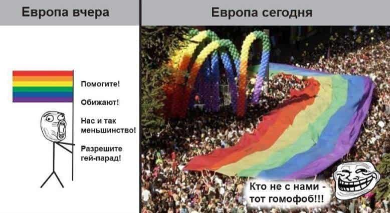 Гомосексуализм и его распростраение в Западной Европе