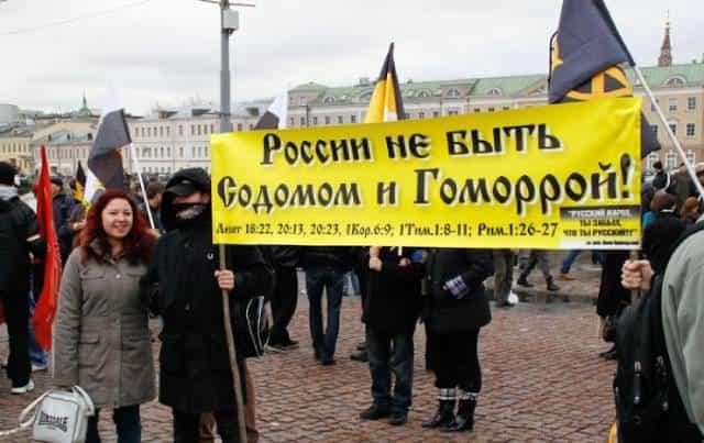 Гомосексуализм и протестующие против его распространения митинг