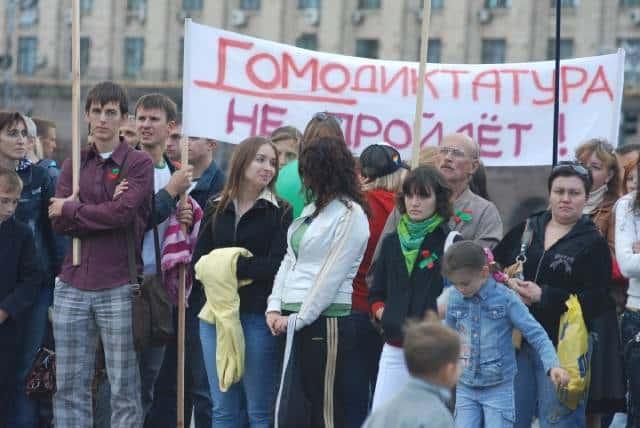 Гомосексуализ и акции протеста против него в России