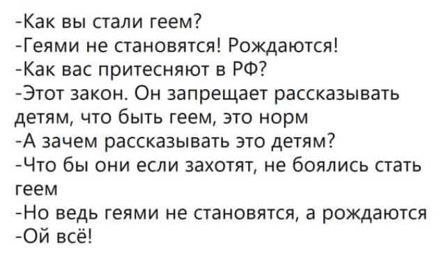 Россияне о гомосексуализме в России