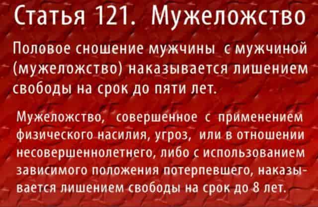 Уголовная ответственность в Советском Союзе за гомосексуализм
