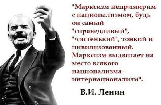 ленинская национальная политика