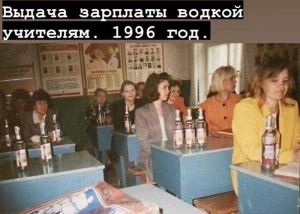 Лихие 90-е годы в России