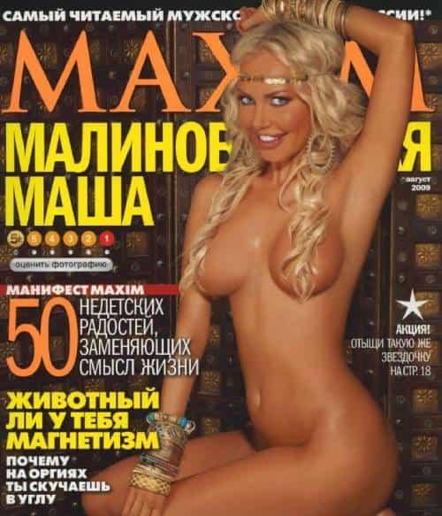 Русккие голые знаменитости