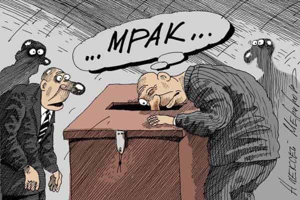 Демократия (выборы) в Российской Федерации