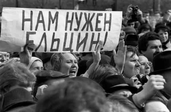 Акции в поддержку Ельцина