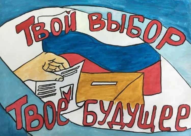 Выборы 2021 В РОССИИ