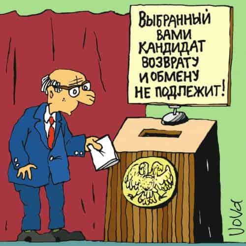 Выборы 2021 года в России