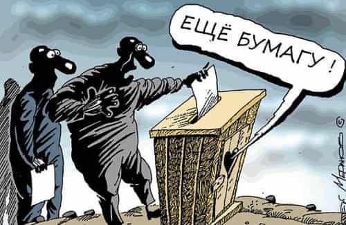 Парламентские выборы 202 года в России