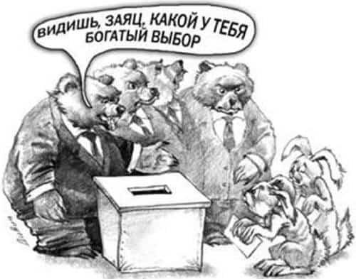 Парламентские выборы 2021 года в России