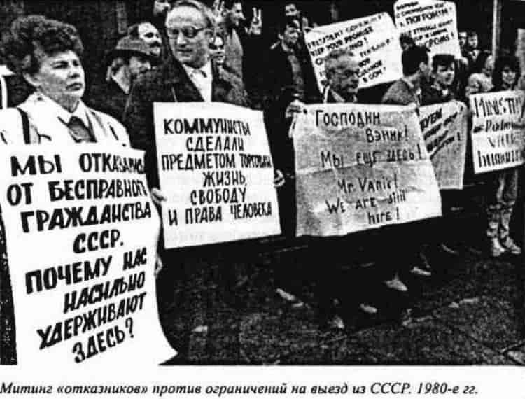 Диссиденство в СССР