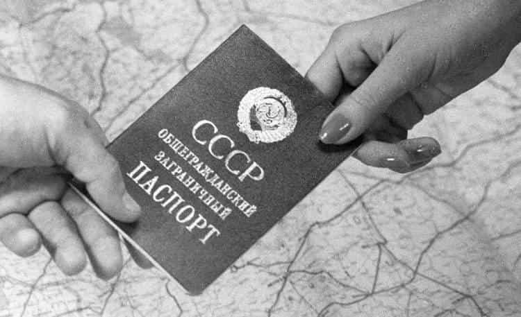 ОБЩЕГРАЖДАНСКИЙ ЗАГРАНПАСПОРТ ГРАЖДАНИНА СССР