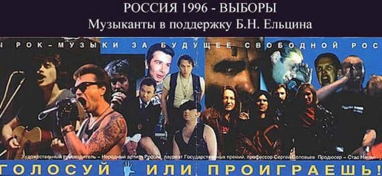 Российские рок-музыканты и Борис Ельцин