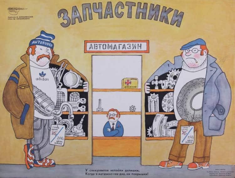Спекулянты в СССР