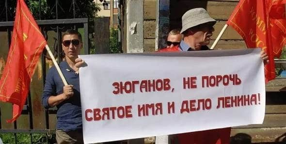 АКЦИЯ ПРОТЕСТА ПРОТВ ПОЛИТИКИ ЛИДЕРА КПРФ ЗЮГАНОВА