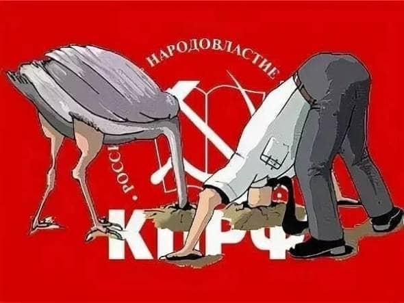ТРУСЛИВАЯ ПОЛИТИКА КПРФ